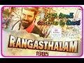 పాట దుమ్ము దులిపేశారు ||  రంగస్థలం 1985 || THIRU CREATIONS telugu channel