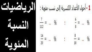 الرياضيات السادسة إبتدائي - النسبة المئوية 1 تمرين 2