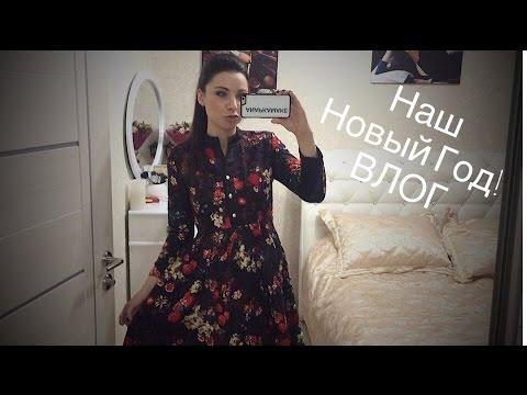 Как мы встретили Новый ГодВЛОГ - DomaVideo.Ru