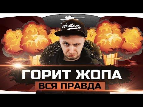 ОТ ЧЕГО У МЕНЯ ТАК ГОРИТ ЖОПА ● Вся Правда - DomaVideo.Ru