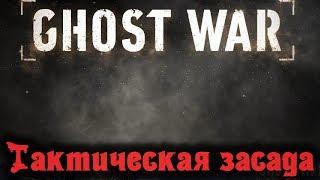 Тактическая засада -  Ghost Recon Ghost War стрим