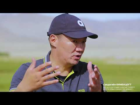 С.Бямбацогт: Монгол залуу хүн бүр өөрийн гэсэн зорилготой, зоригтой, зарчимтай байж түүндээ хүрч чадна