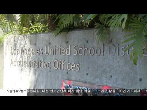 LAUSD 불체자 학생 '안전지대' 보장 11.16.16 KBS America News