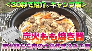 30秒で紹介。キャンプ飯 炭火もも焼き器で 炭火鶏もも肉の土鍋炊き込みご飯