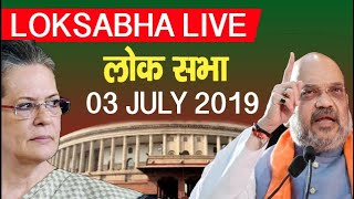 देखिये Loksabha का Live प्रक्षेपण - 03 July 2019 | FWF India News