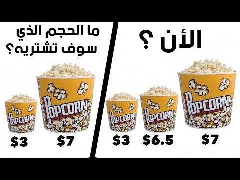 العرب اليوم - شاهد: 5 طرق تخدعك بهم الشركات
