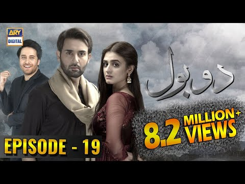 Do Bol Episode 19 | 23rd April 2019 | ARY Digital [Subtitle Eng]