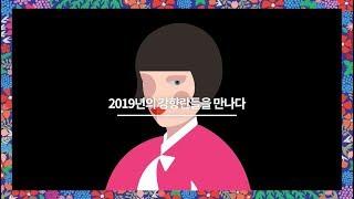 정동극장 창작ing <br><낭랑긔생> 2019년의 강향란들을 만나다  영상 썸네일