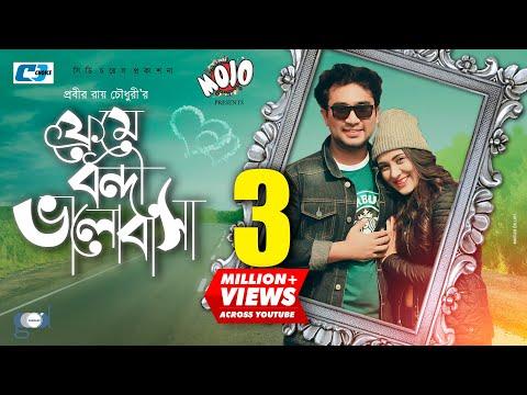 Download Frame A Bondi Bhalobasha | ফ্রেমে বন্দী ভালোবাসা | Mehazabien | Jovan | Valentine's Day natok 2019 hd file 3gp hd mp4 download videos