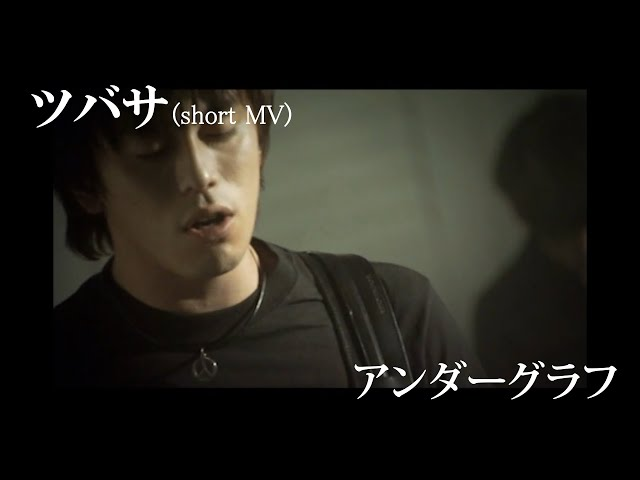 ツバサ / アンダーグラフ(長澤まさみ出演 short pv full music)