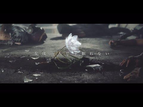 『女は一人じゃ眠れない』 PV ( #乃木坂46 )