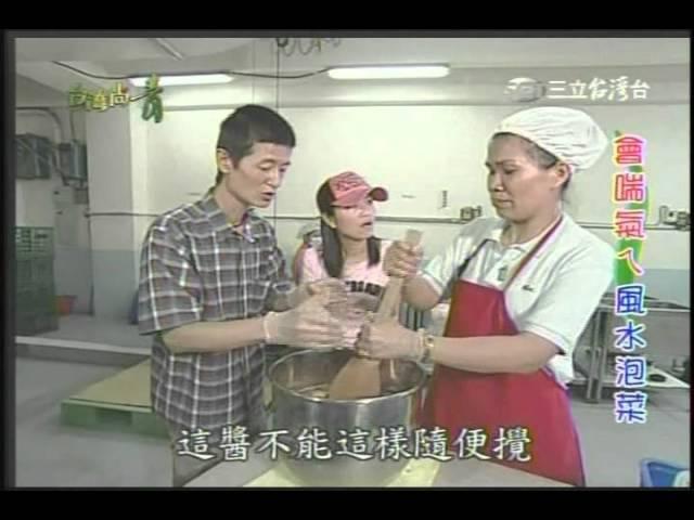 台灣尚青 - 醄醴敬妻泡菜