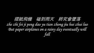 """那些你很冒险的夢 (歌词) Those Adventurous Dreams of Yours"" by JJ Lin 林俊傑 lyrics"