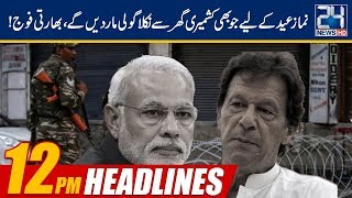 News Headlines | 12:00pm | 12 Aug 2019 | 24 News HD