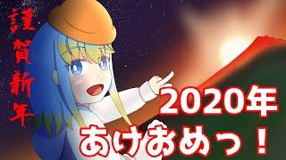 【新年のご挨拶】2020年あけおめっ!!抱負とか語るー!【平星 空乃】