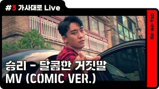 Video 승리(SEUNGRI) - 달콤한 거짓말(SWEET LIE) MV (Comic ver.) ㅣ뮤비 패러디ㅣ 하와유.MOV ep8-3. 가사대로 뮤비 MP3, 3GP, MP4, WEBM, AVI, FLV Agustus 2018