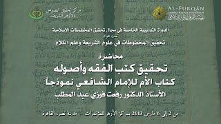 تحقيق كتب الفقه وأصوله: كتاب الأم للإمام الشافعي نموذجاً -