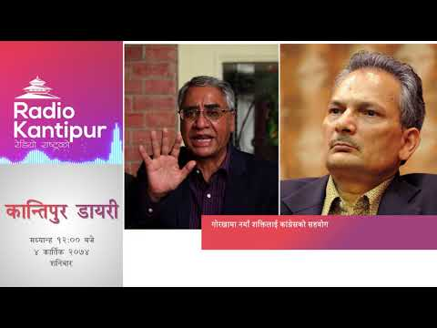 (Kantipur Diary 12:00pm - 21 October 2017 - Duration: 13 minutes.)