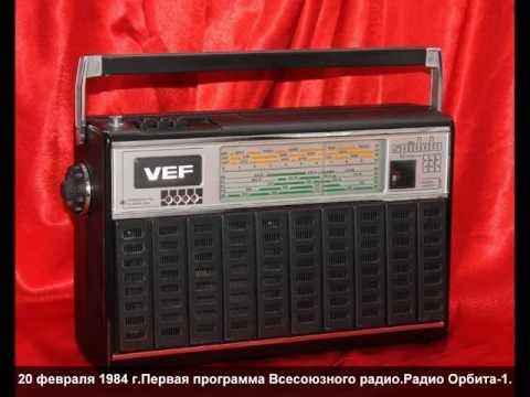 Первая программа Всесоюзного радио.Радио Орбита-1.20 февраля 1984 г. (видео)