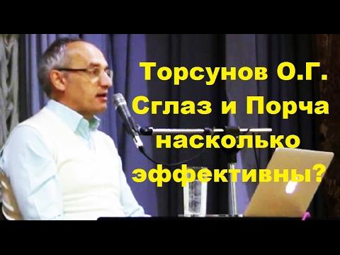 Торсунов О.Г. Сглаз и Порча насколько эффективны?