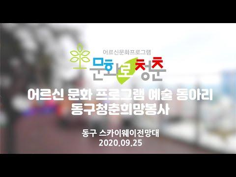 부산동구문화원 무관중 공연 2회차