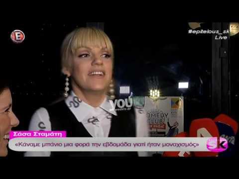 Youweekly.gr: Η Σάσα Σταμάτη και το κατηχητικό