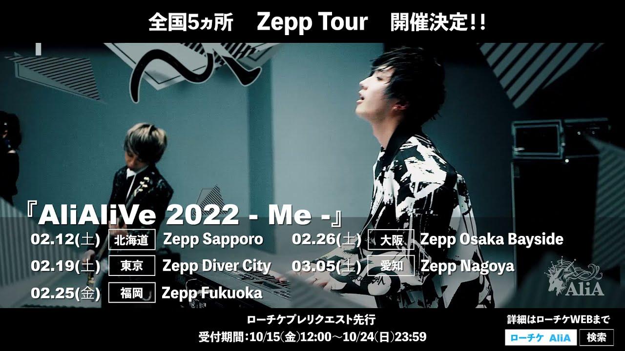 AliA 全国Zeppツアー AliAliVe 2022 -Me- SPOT動画到着!