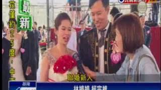 1051030--民視-1644-新北市聯合婚禮