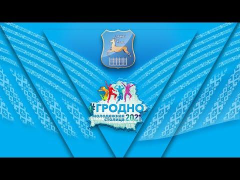 Гродно - молодёжная столица Беларуси 2021. Прямая трансляция торжественного открытия