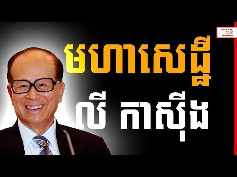 Success Reveal - Li Ka Shing biography in Khmer