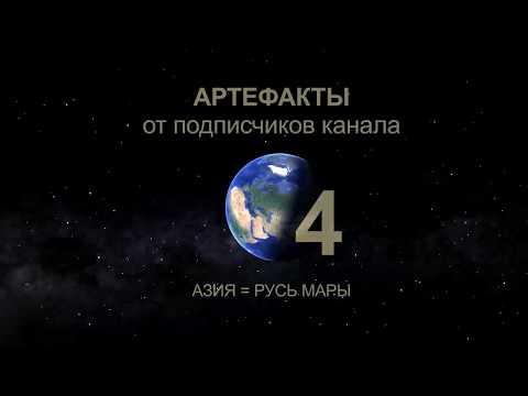 Артефакты от подписчиков 4 - DomaVideo.Ru