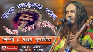 Download Lagu ভবা পাগলার গান || পরমে পরম জানিয়া || Sanjoy Kirtoneya || Folk Song || সঞ্জয় কৃত্তনীয়া। Mp3