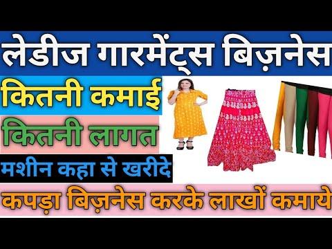 Ladies Garments Business Ideas–Ladies Garment Manufacturing,Textile Business In India,kapda Business