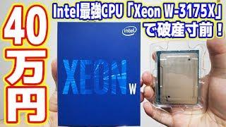 【自作PC】40万円のIntel最強CPU「Xeon W-3175X」を買ったので自慢します!【XEON世界最強PC#01】