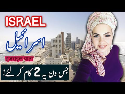 Travel To israel - israel History