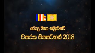 2018 Work Portfolio of All Ceylon Buddhist Congress