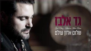 הזמר גד אלבז - סינגל חדש - שלום אדון עולם