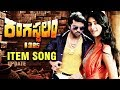 Rangasthalam 1985 Movie Item Songs | Devi Sri Prasad | Sukumar | Samantha | Ramcharan | DSP | #RC