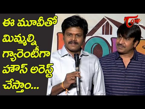 Famous Comedians Srinivasa Reddy, Saptagiri in House Arrest Movie Opening | TeluguOne Cinema