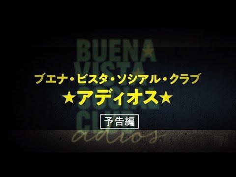 『ブエナ・ビスタ・ソシアル・クラブ★アディオス』【9/21~】