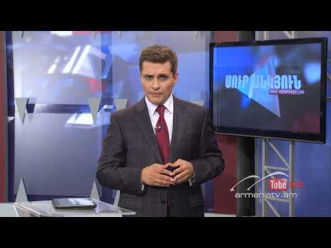 Սուր անկյուն 07.09.2014 - Թողարկում 114 / Sur ankyun (видео)