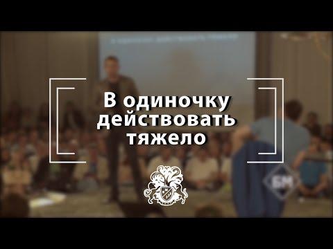[БМ] В одиночку действовать тяжело (видео)