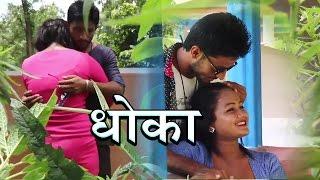 Nepali comedy video धोका - मनछुने नेपाली भिडियो - Battho Manchhe 245 by Harendra Khatri is the series of Battho manchhe and it's a pure Nepali comedy video. ...