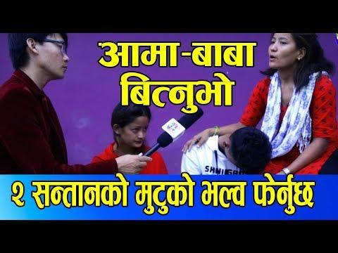 (टुहुरोहरुको मुटुको भल्ब फेर्नु छ, दबाई किन्ने सम्म खर्च छैन l Saraswati Thing & Laxmi Bal - Duration: 4 minutes, 44 seconds.)