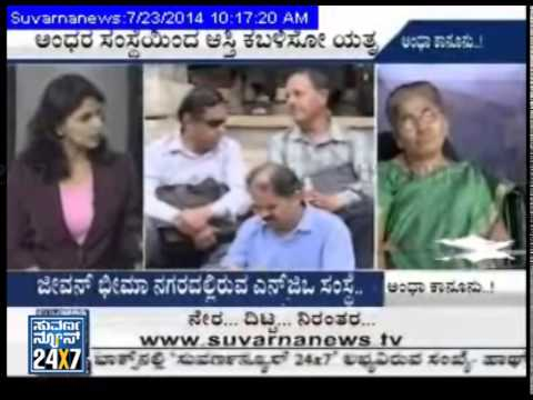 Blind and disabled peoples sad truth - seg2 - 27 Jul 14 -  Suvarna News