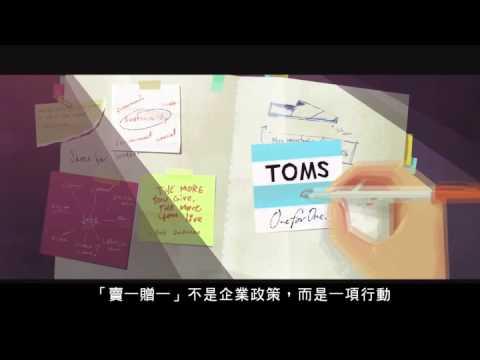tomsshoes - TOMS Shoes:穿一雙鞋,改變世界》聯經出版------------------------------------------------------------------- 柯林頓:布雷克是我見過最風趣的創業家! TOMS賣一雙鞋,捐一雙鞋;...