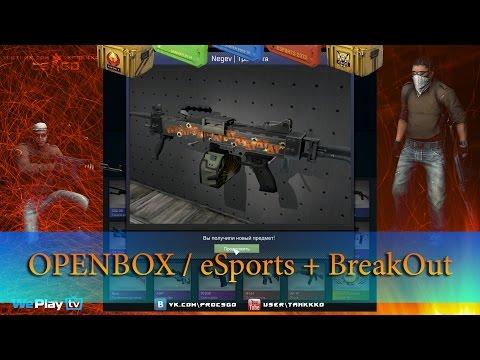Openbox // eSports + Breakout: Это же Tra-ta-ta! CS:GO