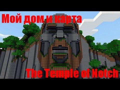 Minecraft механический дом в minecraft дом