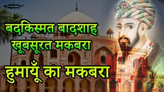 Video Humayun's Tomb History हुमायूँ का मकबरा का रहस्य | Seriously Strange -Secrets Of Humayun's Tomb MP3, 3GP, MP4, WEBM, AVI, FLV Oktober 2018