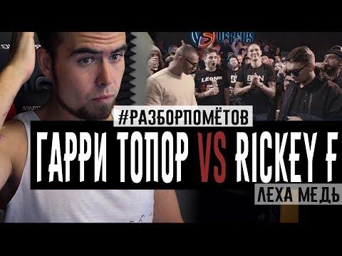 #Разборпомётов. ГАРРИ ТОПОР vs RICKEY F. (видео)